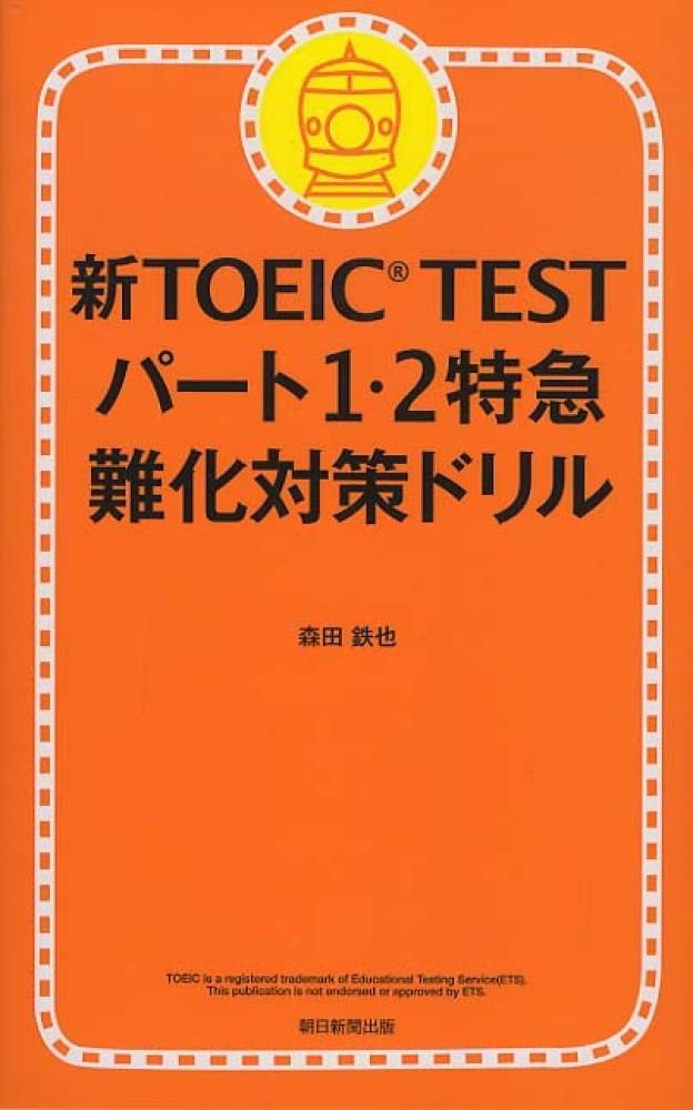 学習をほんのちょっと TOEIC シフト