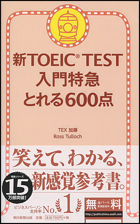 TOEICスコアの1つめの基準は「600点」