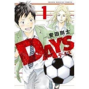 DAYS_1巻