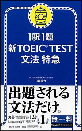 TOEICのPart 5の問題を復習する際に気をつけておきたい4つのこと