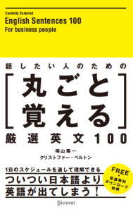 丸ごと英文100