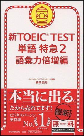 TOEIC でハイスコアを取得している人がやっている単語力アップ法