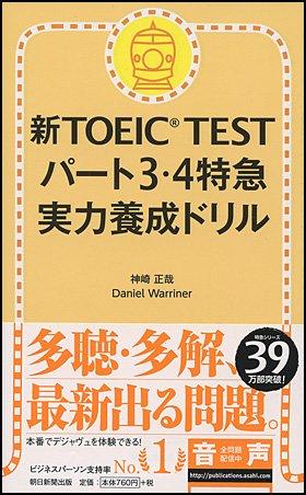 TOEIC 学習に必須の「特急シリーズ」に新しい仲間が3冊。