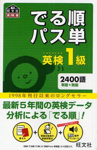 英検1級パス単倶楽部(第1期)Week 1