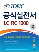 『公式 TOEIC L&R トレーニング リスニング/リーディング編』の元ネタ