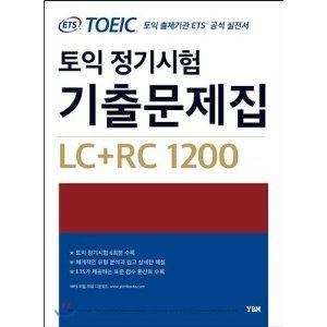 TOEIC_既出問題集1200
