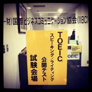20140810_TOEIC_SW