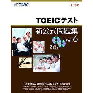 TOEIC_新公式問題集_vol.6
