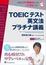 TOEIC Part 5 の文法問題を完全攻略!「ハートで感じるプラチナセンテンス」セミナー開催