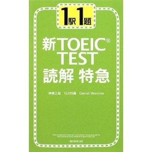 TOEIC 界で噂の「1駅1題 TOEIC 特急シリーズ」をゲット!