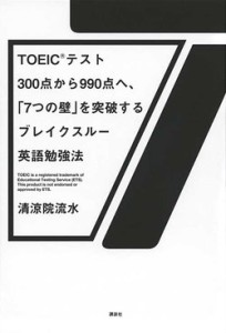 TOEIC_7つの壁