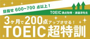 schoo_TOEIC_3month_200up.ver.4