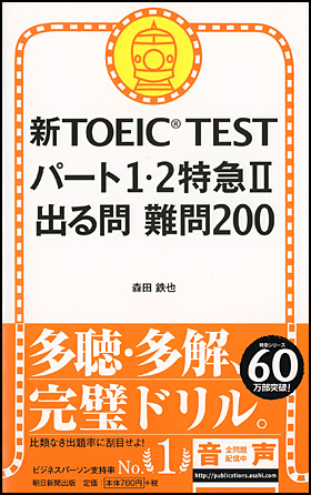 第220回 #TOEIC Listening & Reading 公開テスト感想+難化する Part 2 対策