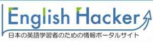 englishhacker-300x83