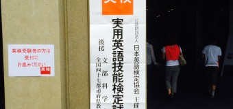 Jun @Jun_suerte さんの『英検1級合格マップ』出版記念パーティーに行ってきました。