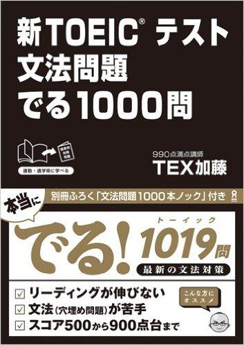 TOEIC_でる1000問