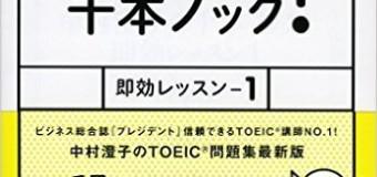 中村澄子先生の『TOEIC 千本ノック!』シリーズの使い方5ステップ
