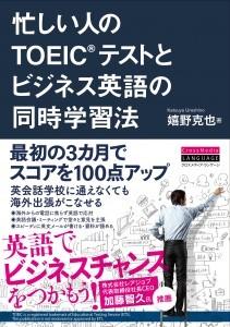 TOEIC_忙しい人の同時学習法