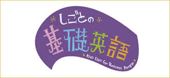 『一億人の英文法』著者である大西泰斗先生の講演会「正しい英語学習のあり方」