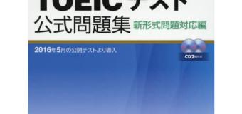 第227回 #TOEIC Listening & Reading 公開テスト感想(速報)