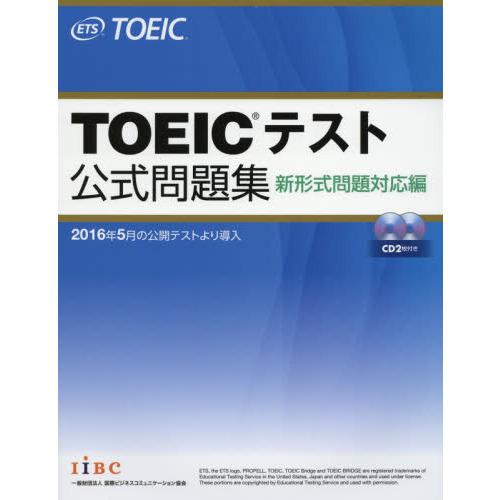 TOEIC_公式問題集_新形式