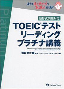 TOEIC_新_リーディング_プラチナ