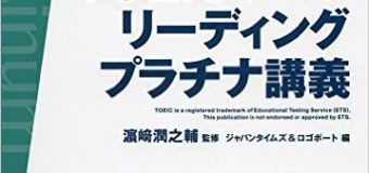 『TOEIC テスト リーディング プラチナ講義』刊行記念セミナーの参加レポート