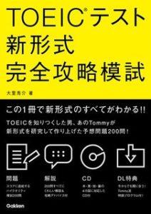TOEIC_新_完全攻略模試