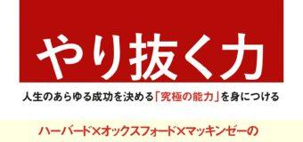 第237回 #TOEIC Listening & Reading 公開テスト結果(速報)