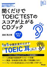 聞くだけで TOEIC TEST のスコアが上がるCDブック
