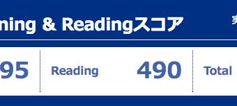 第216回 #TOEIC Listening & Reading 公開テスト結果(速報)