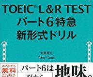 Tommy さんこと大里秀介さんの『TOEIC L&R TEST パート6特急 新形式ドリル』を入手しました。