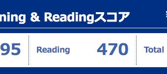 第217回 #TOEIC Listening & Reading 公開テスト結果(速報)+プチ卒業発表