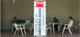TOEIC 990点取得者が挑む英検1級一次試験受験記・速報(201801)