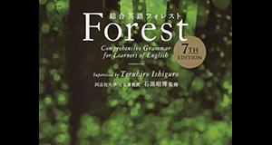 「英語参考書 Forest の社長に聞く!実務に使える英語学習方法のススメ」講演レポート