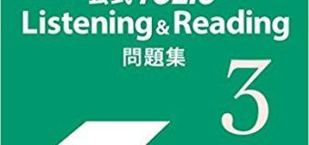 『公式 TOEIC Listening & Reading 問題集 3』のネタ元と使い方