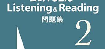 最高のクオリティー!『公式 TOEIC Listening & Reading 問題集 2』TEST 2 を解いてみた