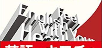 『ハートで感じる英文法 決定版』の効果的な使い方〜英語「やり直し」の極意〜