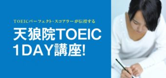 最新の『TOEIC L&R 公式問題集』を効果的に使うセミナー@天狼院書店、終了!