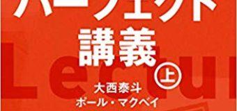 大西泰斗先生&ポール・マクベイ先生による『英文法パーフェクト講義』発売記念講演会レポート