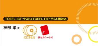 2019年4月の TOEFL iBT を受験するまでの学習記録