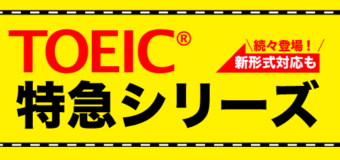 祝・TOEIC の「特急シリーズ」発売10周年