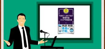 TOEIC の復習法のバイブル『戦略特急 スコア育成計画』発刊記念イベント開催決定